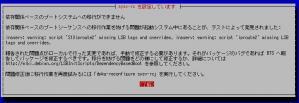 sysv-rc_error